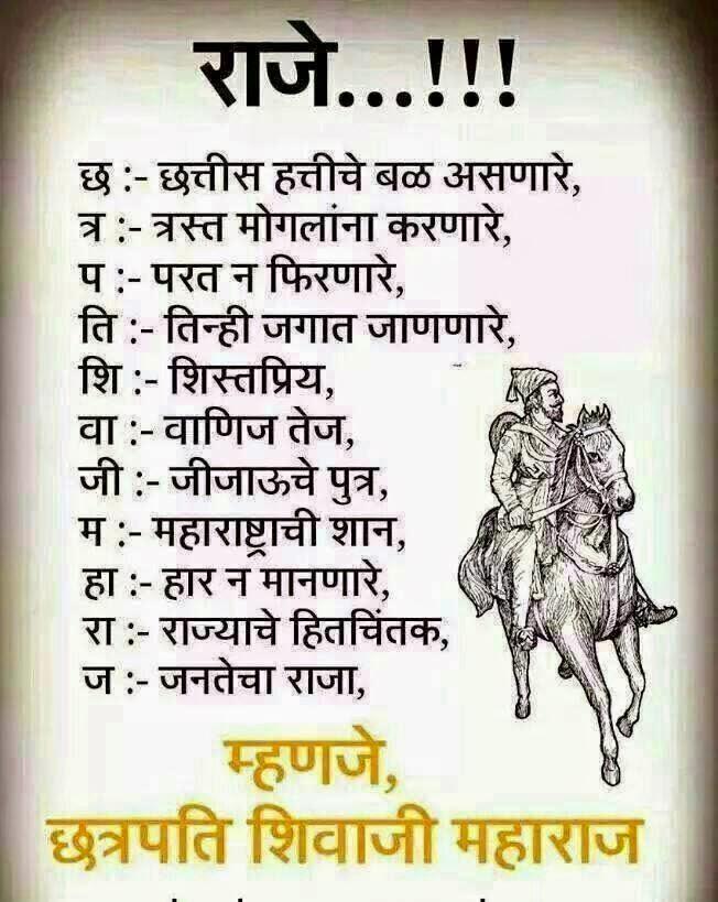 Shivaji Maharaj Rajmudra Hd Wallpaper - Raje Maratha Shivaji Maharaj , HD Wallpaper & Backgrounds