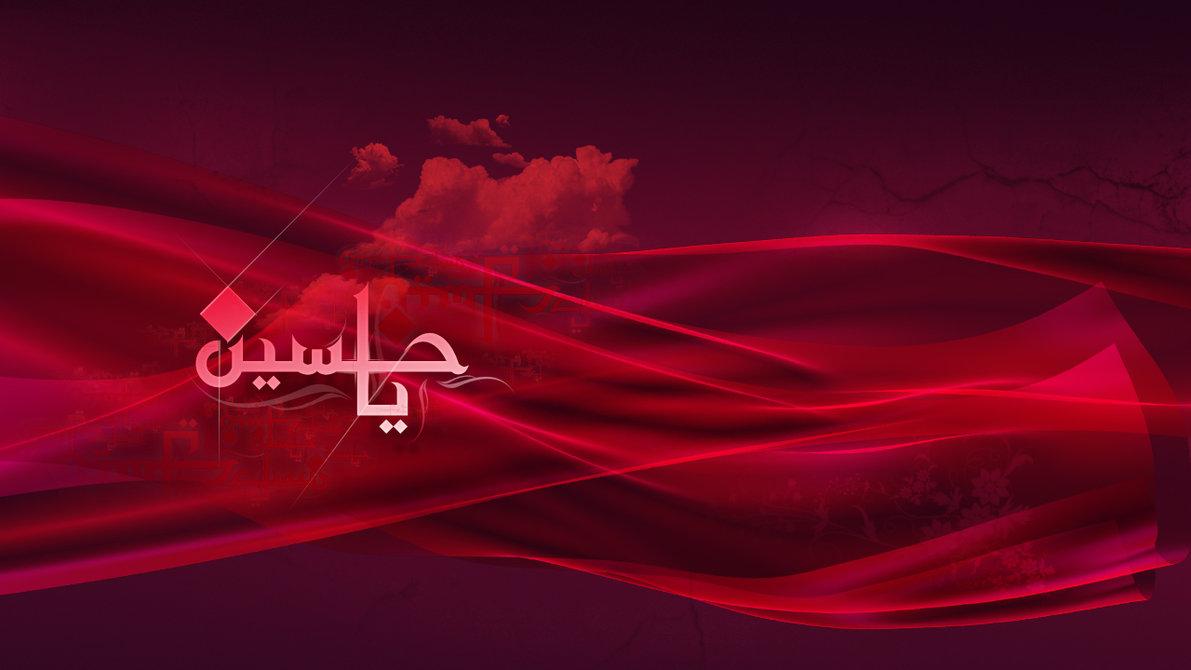 Ya Hussain Wallpaper Muharram Ul Haram Hd 397203 Hd Wallpaper Backgrounds Download