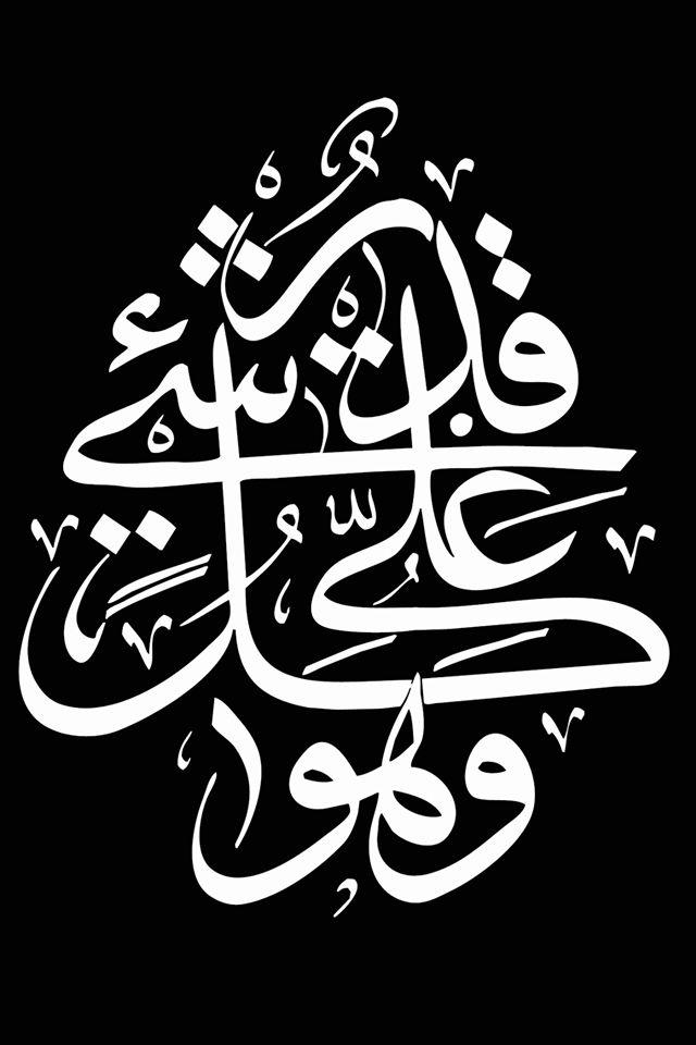 Wallpaper Keren Kaligrafi Arab | Kumpulan Kaligrafi Islami ...