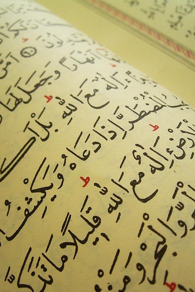 Islamic Wallpaper Iphone 397423 Hd Wallpaper
