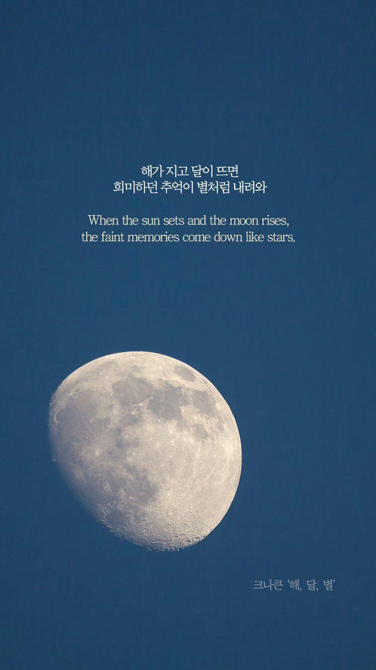 'sun, Moon, Star' - Knk Sun Moon Star Lyrics , HD Wallpaper & Backgrounds