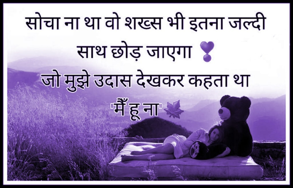 Sad Love Shayari Images In Hindi Breakup Quotes For