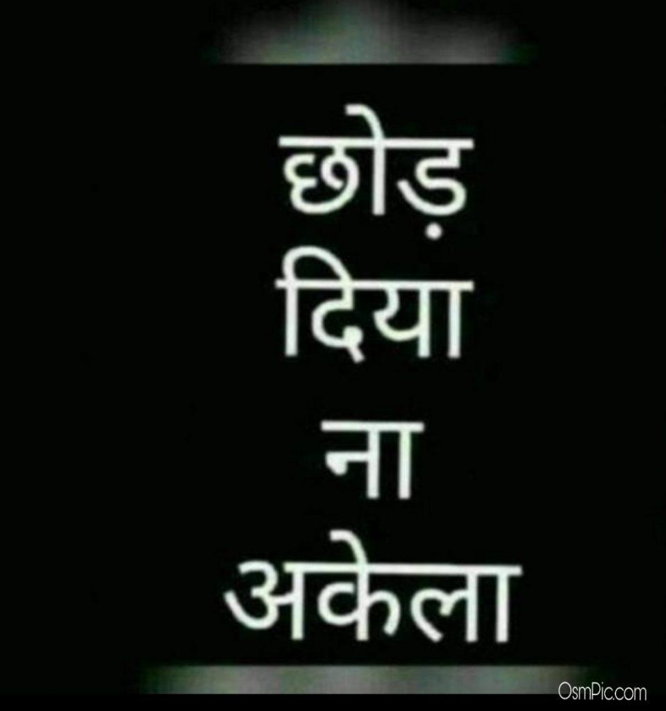 Top 50 Very Sad Images Hindi Shayari Pictures Photos Darkness