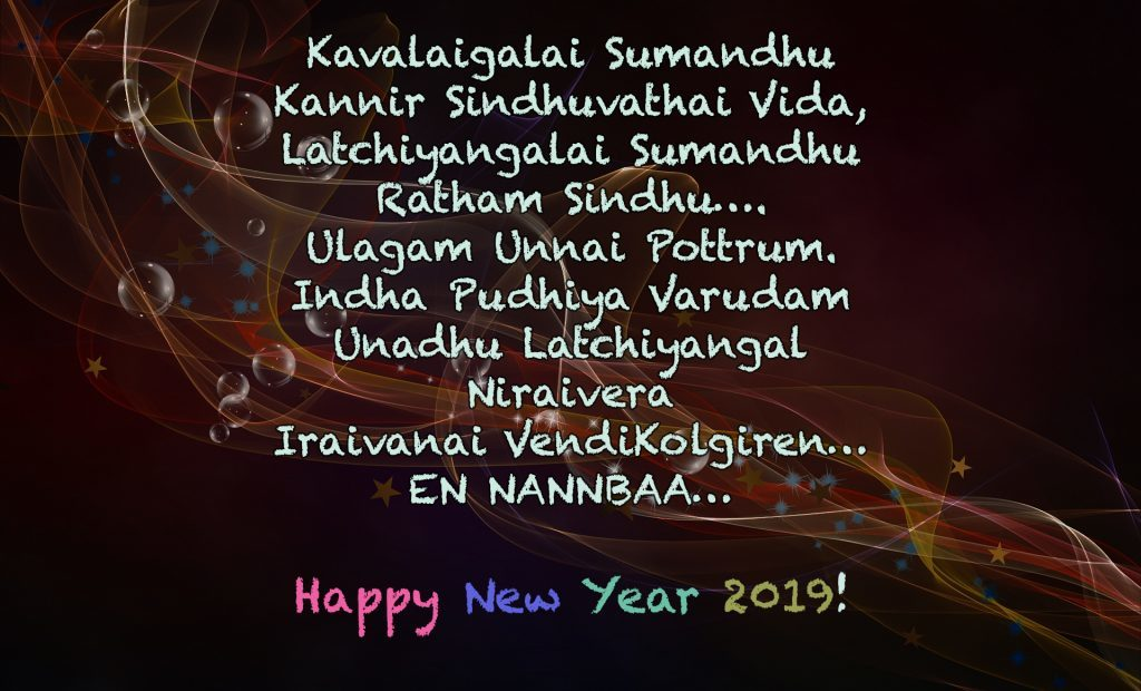 happy new year tamil telugu images tamil new year