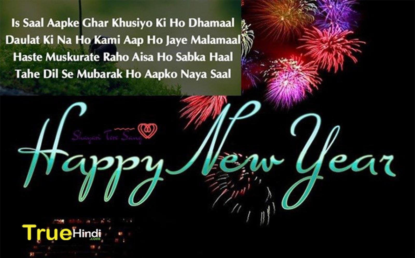 Naya Saal Aane Ki Khushiyaan To Sb Manaate Hain - Happy New Year 2019 , HD Wallpaper & Backgrounds