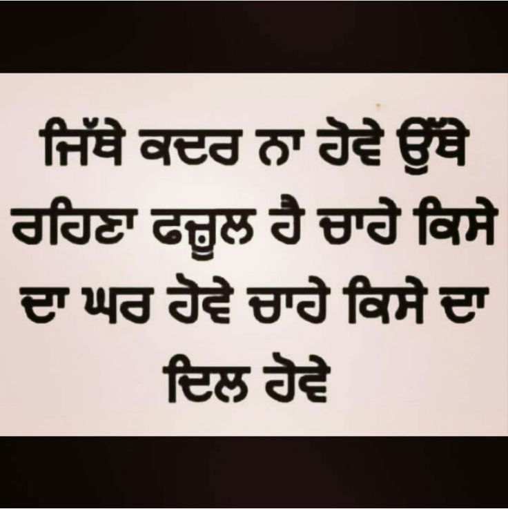 Status Whatsapp Sad Punjabi Shayari Punjabi Song - Bio ...