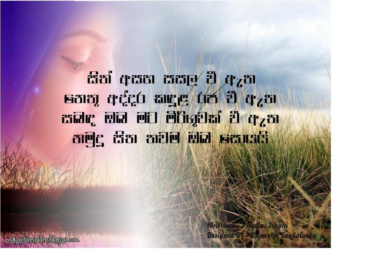 beautiful love quotes in sinhala yckppaoh sinhala nisadas