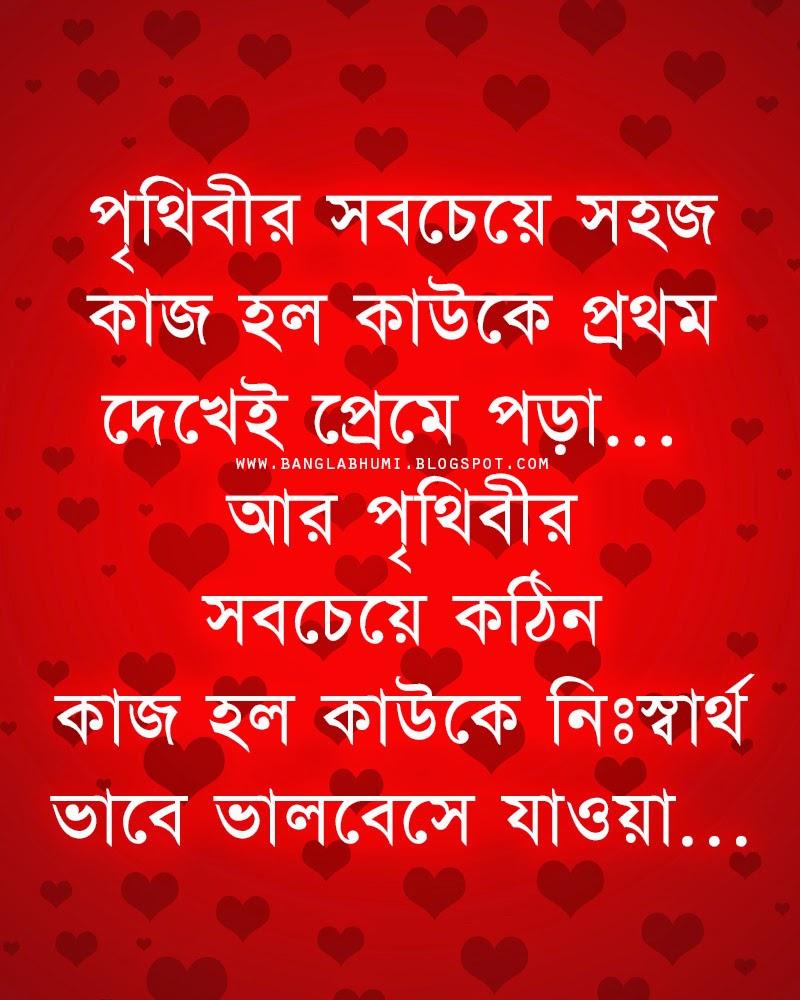 Bengali Shayari Wallpaper True Love Sms Bengali 538999