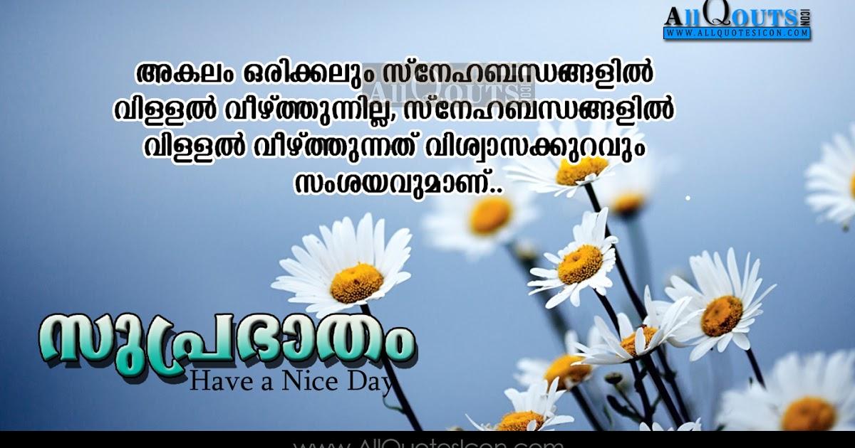 Malayalam Good Morning Wishes Hd Wallpapers Best Life - Good Morning Hd Quotes , HD Wallpaper & Backgrounds