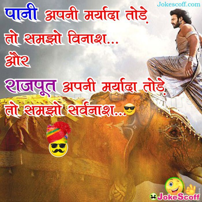 Rajput Attitude Status Bahubali Standing On Elephant 546775 Hd Wallpaper Backgrounds Download