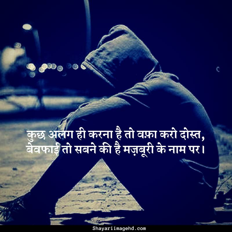Bewafa Shayari Wallpaper Love Failure Images Hd 557148