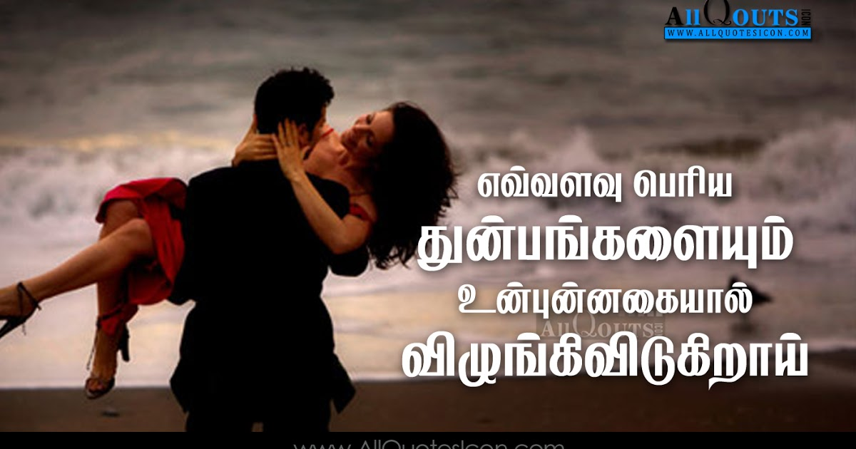 tamil love kavithai best relationship husband husband