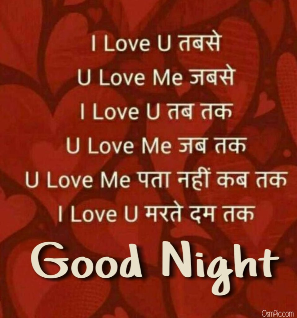 Good Night Images For Love In Hindi Language Whatsapp Mi Marathi 576052 Hd Wallpaper Backgrounds Download