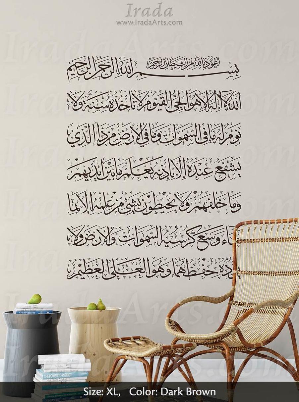 Ayat Al Kursi Decal Wallpaper 585522 Hd Wallpaper