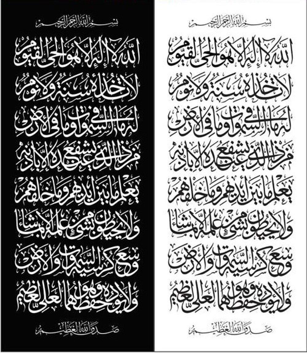 Ayat Kursi Wallpaper Ayatul Kursi Calligraphy 585780