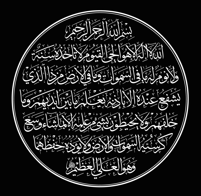 Quran Karim Arabic Handwriting Islamic Art Calligraphy