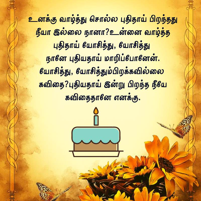 Birthday Wishes In Tamil Images Invitation Card Background