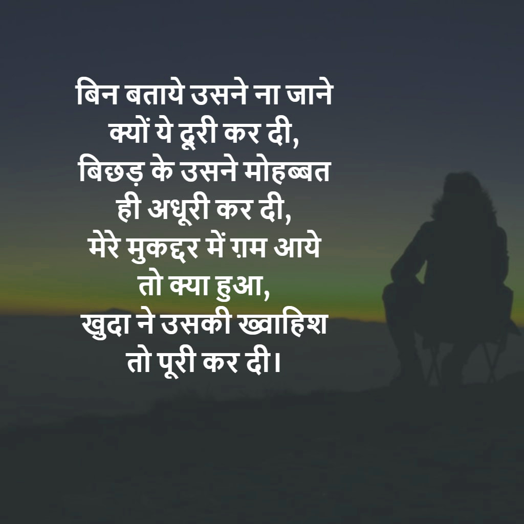 Hindi Status Quotes Break Up Images Wallpaper Photo Sad Breakup Quotes In Hindi 60912 Hd Wallpaper Backgrounds Download