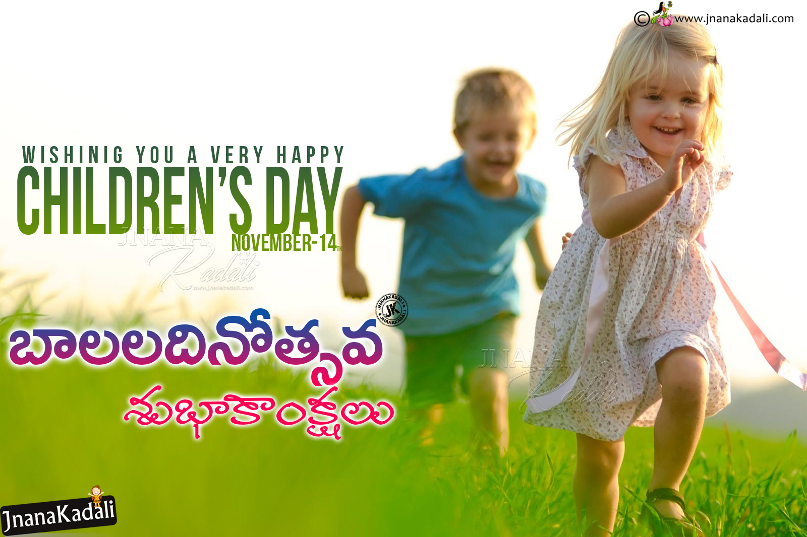 telugu happy children s day greetings quotes hd sunlight