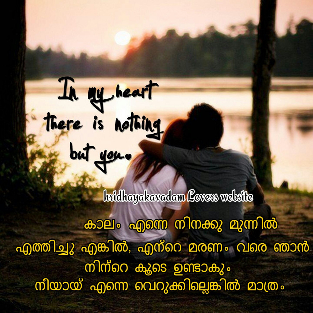 Malayalam Love Quotes Hd Images Free Download Romantic Love