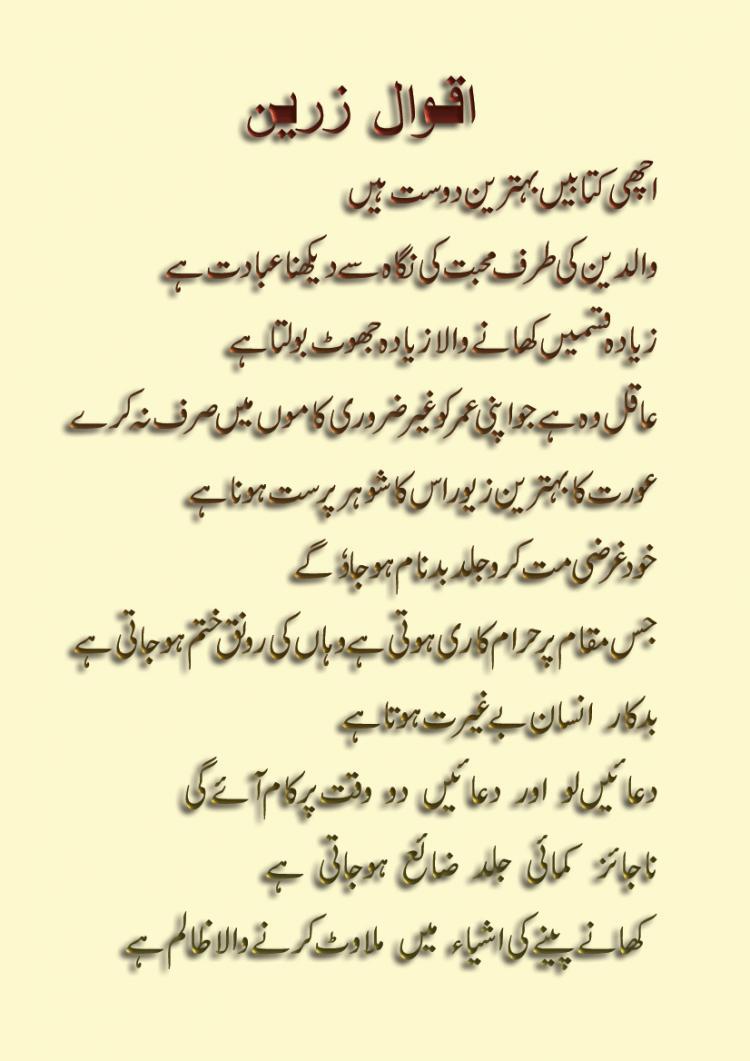 Aqwal E Zareen Aqwal E Zareen Hazrat Ali Islamic Information - Aqwal E Zareen In Urdu About Education , HD Wallpaper & Backgrounds