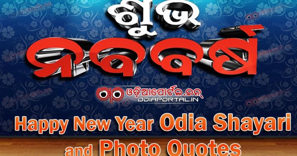 Download Happy New Year 2019 Odia Shayari And Photo New Year