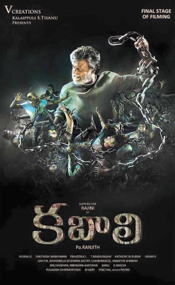Rajinikanth Kabali Telugu Movie Wallpapers, Kabali - Kabali Tamil Movie Poster , HD Wallpaper & Backgrounds