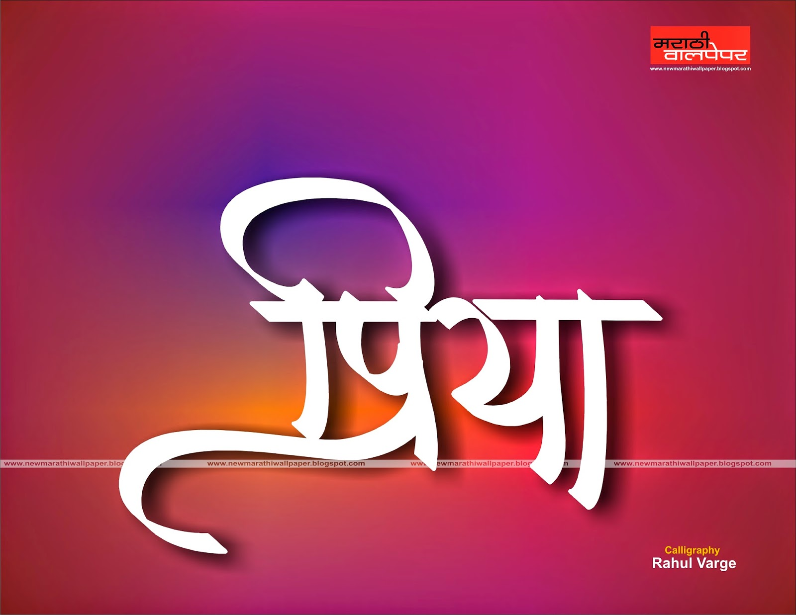 Rahul Priya Name In Marathi HD Wallpaper