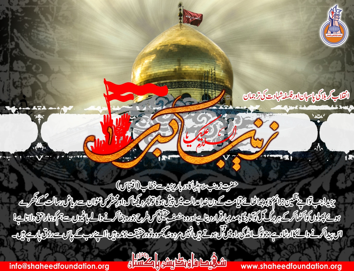 The Message Of Karbala In The Words Of Sayyida Zainab Zainab In Karbala 665070 Hd Wallpaper Backgrounds Download