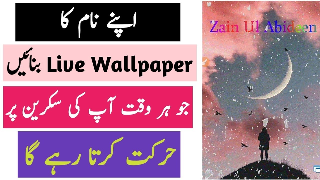 How To Make 3d Live Wallpaper Of Your Name By Android - Stylish Name Zain , HD Wallpaper & Backgrounds