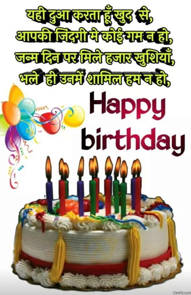 Super Best Happy Birthday Wishes In Hindi Images For Friends Happy Personalised Birthday Cards Veneteletsinfo