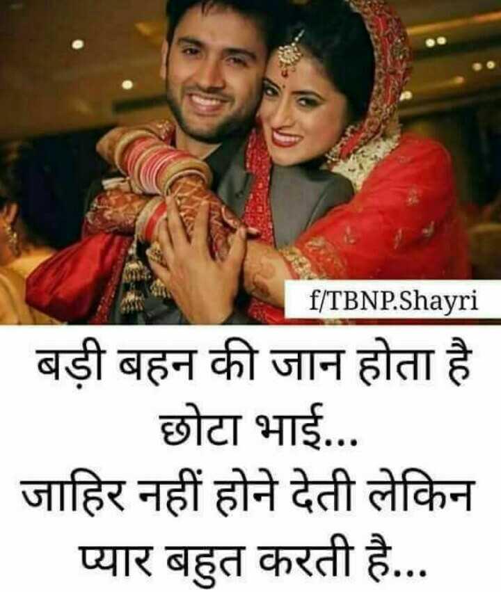 Best bhai behan shayari in hindi, बहन पर बेहतरीन.