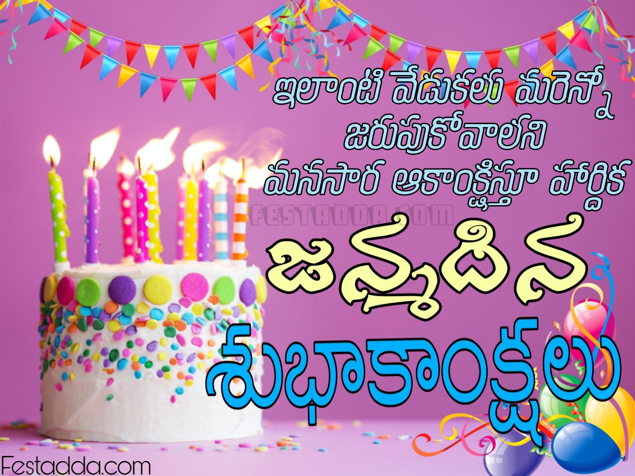 Superb Happy Birthday Wishes In Telugu With Name Beanos Marsaskala Personalised Birthday Cards Veneteletsinfo