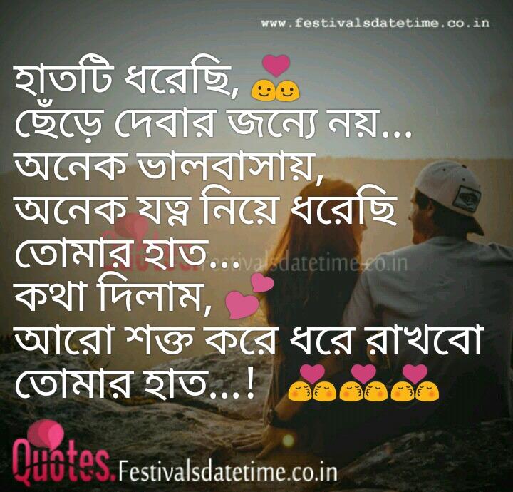 Bangla Love Shayari Image Free Download Free Share Bengali Love Shayari Download 691087 Hd Wallpaper Backgrounds Download