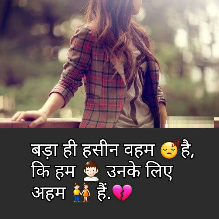 Sad Shayari Image Download 2018 Sad Shayari Wallpaper Sad Image