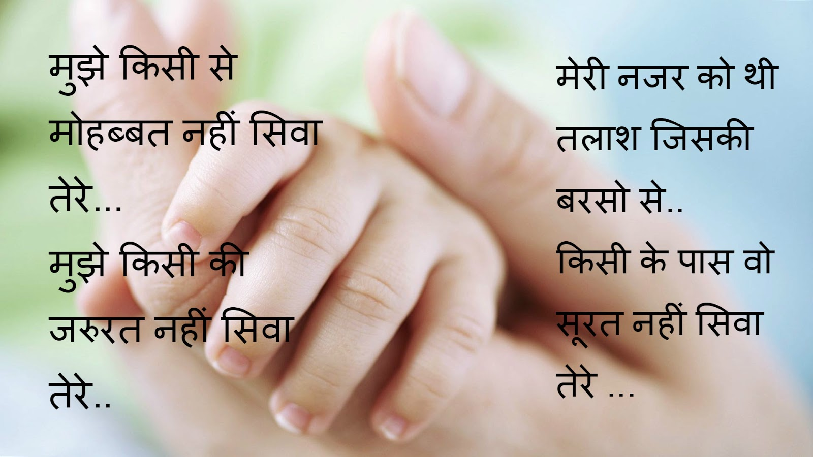 Love Shayari In Hindi Wallpaper Download Love Shayari Hd New