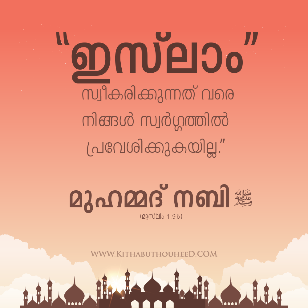 Load More Islamic Quotes In Malayalam 707450 Hd
