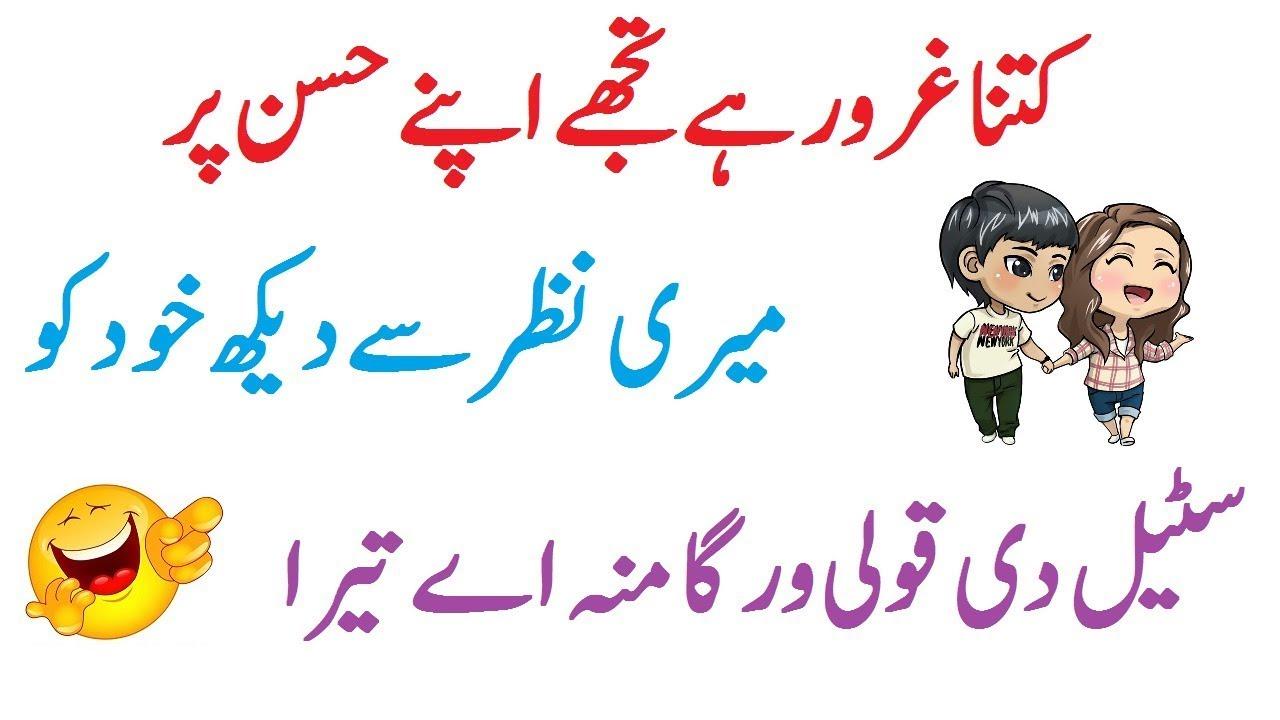 Whatsapp Funny Joke In Urdu Jokes For Whatsapp Status In