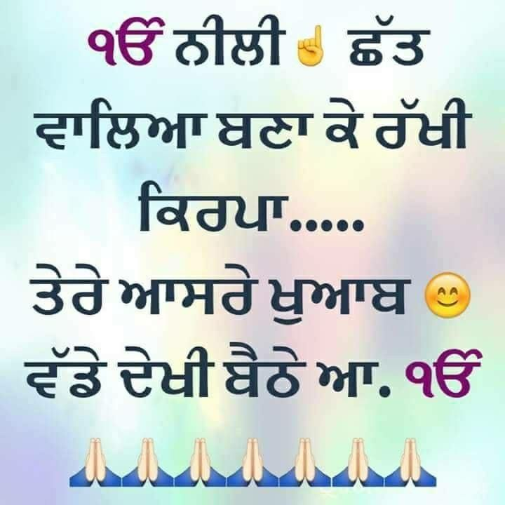 Gurbani Source Punjabi Status Related To God 709695