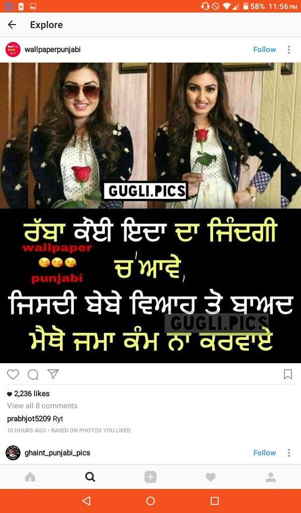 Shayari In English, Laughing Colors, Punjabi Jokes, - Ghaint Punjabi New Girl Status , HD Wallpaper & Backgrounds