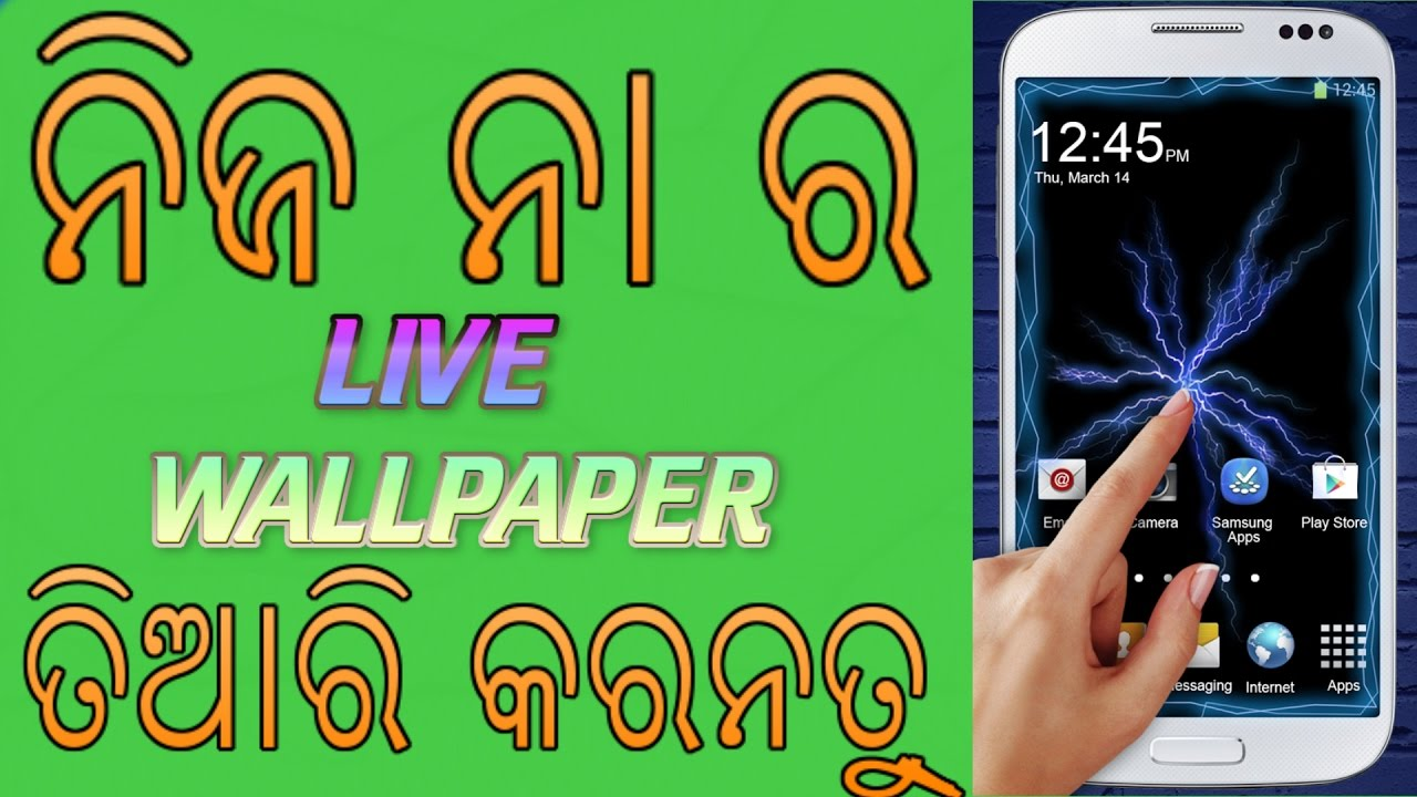 Make Your Own Name Live Wallpaper From Your Android - Odia Name , HD Wallpaper & Backgrounds