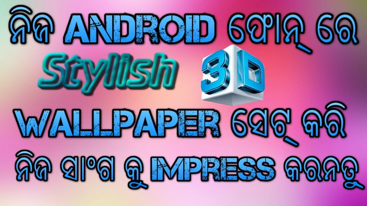 Nija Android Phone Re 3d Wallpaper Kemti Rakhibe By - Graphic Design , HD Wallpaper & Backgrounds