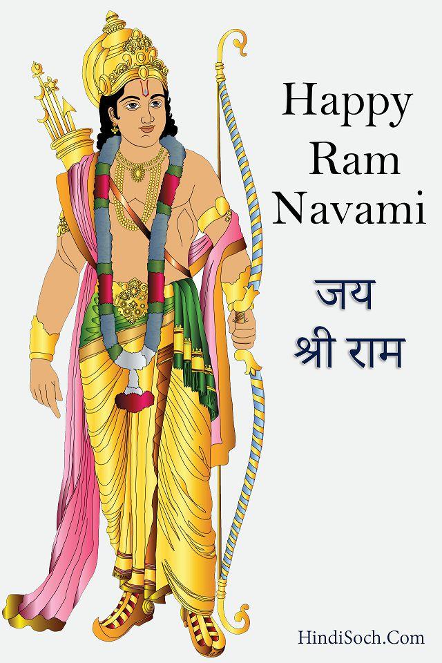 Happy Ram Navami Images For Mobile - Happy Ram Navami Hd , HD Wallpaper & Backgrounds