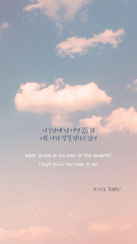 Hd Wallpaper - Kpop Song Lyrics Quotes (#770675) - HD ...