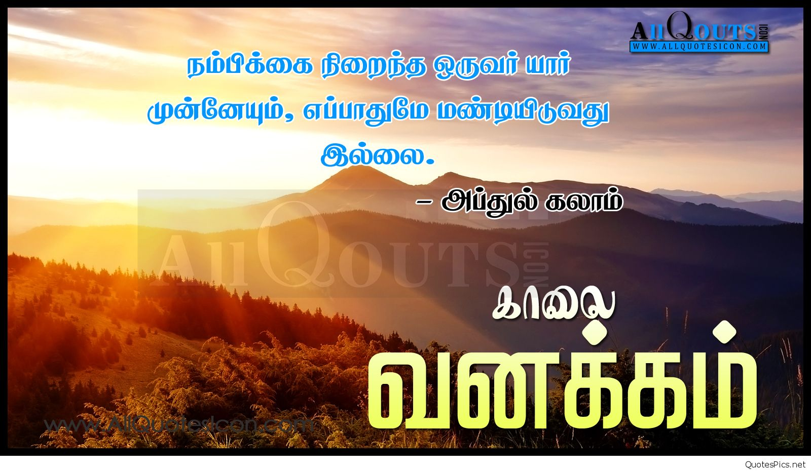 Tamil Thathuvam Wallpaper - Inspirational Good Morning Quotes In Tamil , HD Wallpaper & Backgrounds