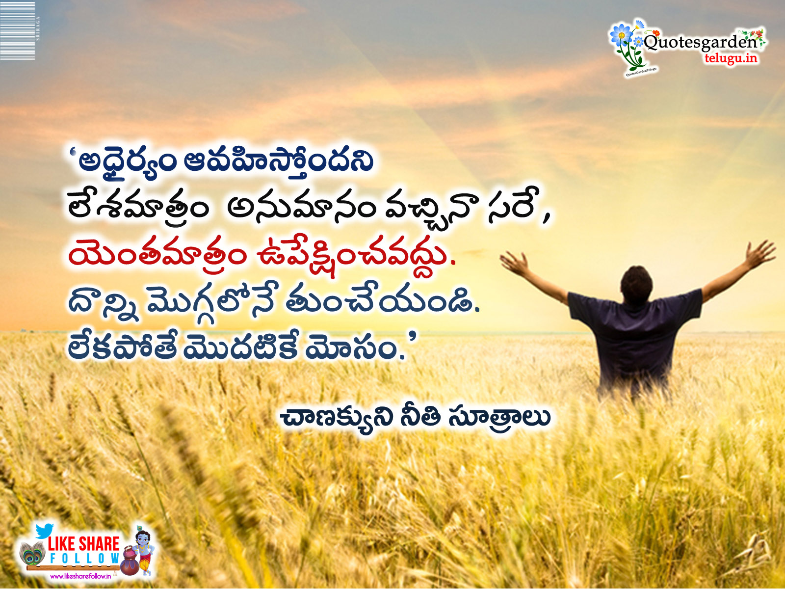 best quotes of chanakya niti sutra telugu suktulu quotes about