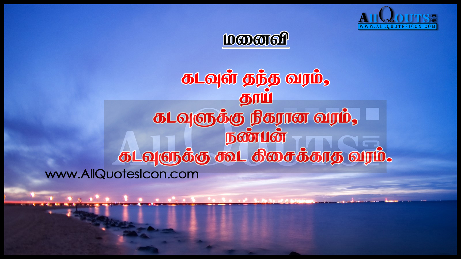 Tamil Beautiful Quotes Beautiful Quotes On Life With Sea
