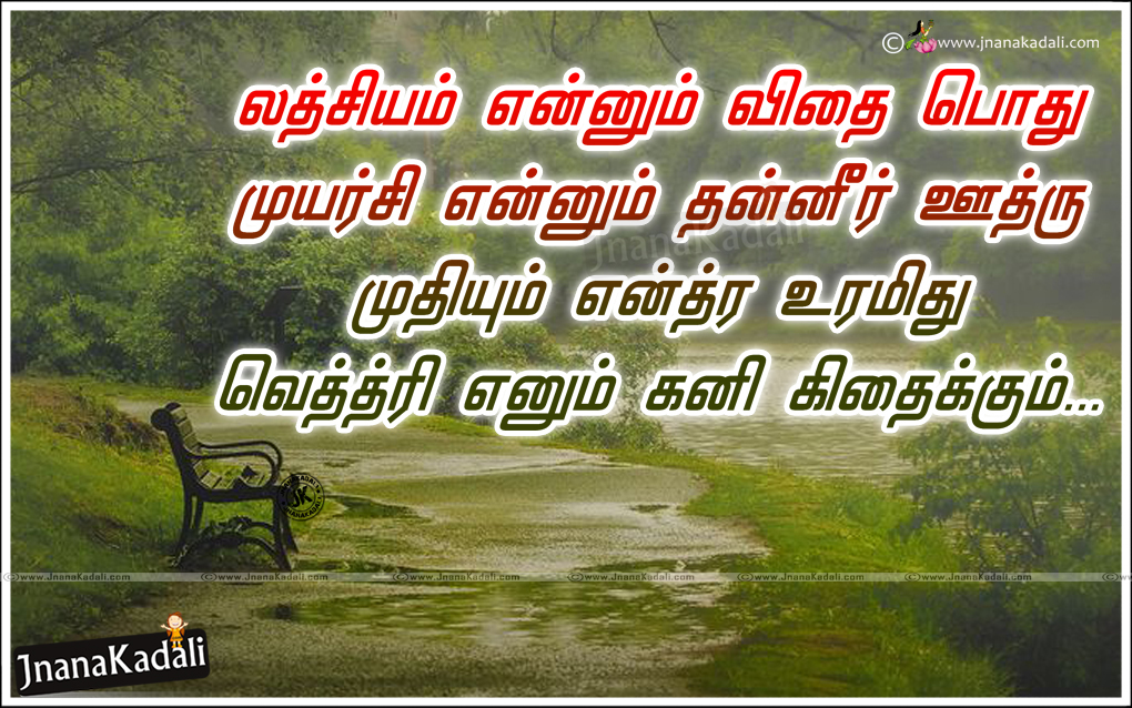 Trending Latest Tamil Motivational Life Success Quotes Tamil Motivational Quotes For Success 780927 Hd Wallpaper Backgrounds Download