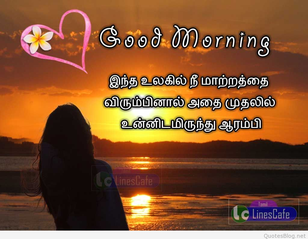Good Morning Images In Tamil Good Morning Images Tamil Gud Mrng Good Morning Kavithai In Tamil 780975 Hd Wallpaper Backgrounds Download