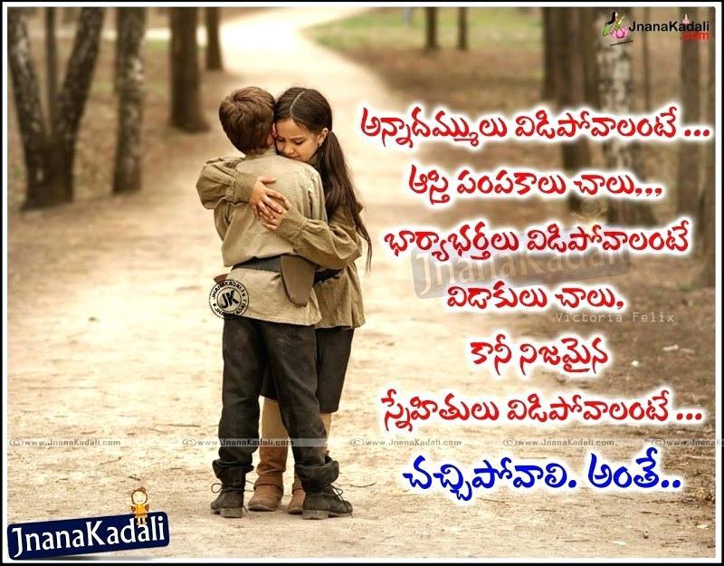r tic kiss quotes telugu best best friend friendship quotes